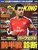 WORLD SOCCER KING (ワールドサッカーキング) 2009年 12/3号 [雑誌]