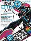 実践DTM入門 (100%ムックシリーズ)