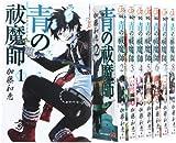 青の祓魔師 コミック 1-8巻 セット (ジャンプコミックス)