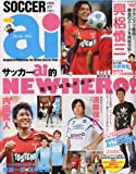 SOCCER ai (サッカーアイ) 2009年 10月号 [雑誌]