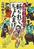 斬られて、ちょんまげ-新選組!!! 幕末ぞんび (双葉文庫)