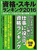 日経キャリアマガジン 資格・スキルランキング2016 (日経ムック)
