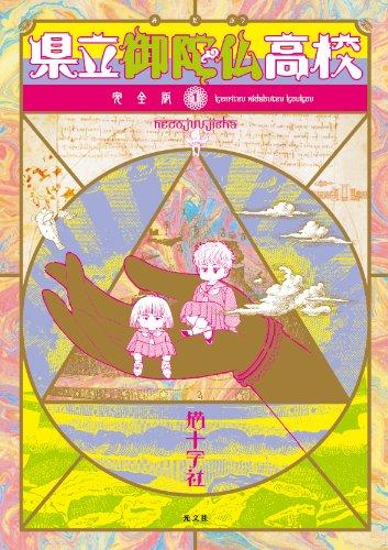 県立御陀仏高校完全版 1 (光文社ガールズコミック)