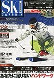SKI GRAPHIC (スキーグラフィック) 2009年 11月号 [雑誌]