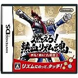 Moero! Nekketsu Rhythm Damashii Osu! Tatakae! Ouendan 2 (Japanese Language) - Nintendo DS ~ Tommo