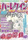 ハーレクイン 漫画家セレクション vol.33 (ハーレクインコミックス)