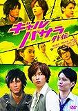 ギャルバサラ外伝 DVD