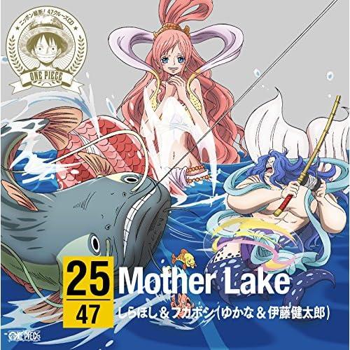 ワンピース ニッポン縦断! 47クルーズCD at 滋賀(仮) (デジタルミュージックキャンペーン対象商品: 200円クーポン)