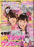 ピチレモン 2010年 06月号 [雑誌]