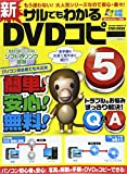 新サルでもわかるDVDコピー(5) (英和ムック)