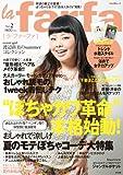 【Amazon.co.jp限定DVD付】 la farfa(ラ・ファーファ) VOL.2 (ぶんか社ムック)