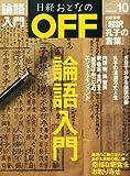 日経おとなの OFF (オフ) 2011年 10月号 [雑誌]