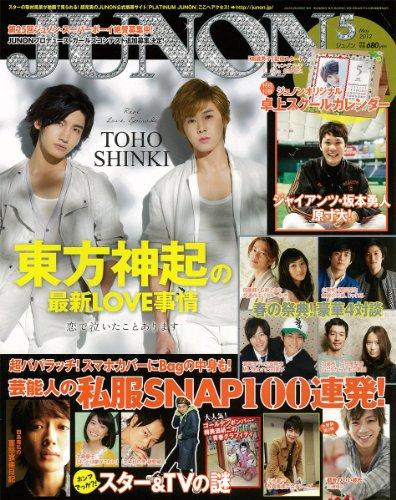 JUNON (ジュノン) 2012年 05月号 [雑誌]