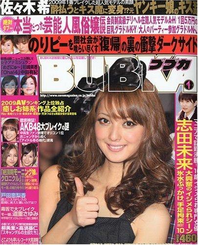 BUBKA (ブブカ) 2010年 01月号 [雑誌]