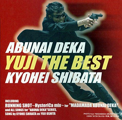 あぶない刑事YUJI THE BEST