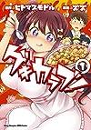 ゲキカラブ! 1 (ヤングチャンピオン烈コミックス)