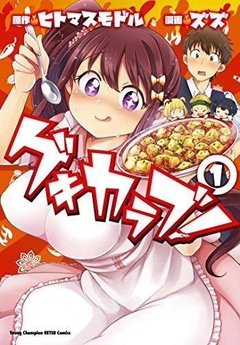 ゲキカラブ!(1): ヤングチャンピオン烈コミックス