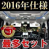 特価 F50シーマ専用 13点フルセット LEDルームランプ SMD