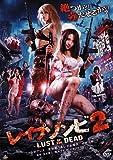 レイプゾンビ2 [DVD]