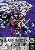 クロノスヘイズ(2) (アクションコミックス)