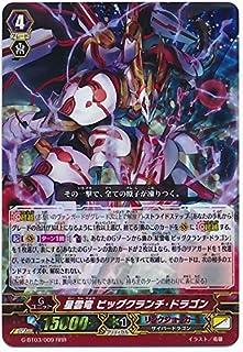 カードファイトヴァンガードG 3弾「覇道竜星」G-BT03/009 星雲竜 ビッグクランチ・ドラゴン RRR