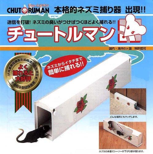 本格的ネズミ捕り器 チュートルマン