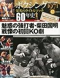 ボクシング 栄光のタイトルマッチ60年史 2012年 5/9号 [分冊百科]
