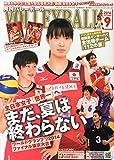 VOLLEYBALL (バレーボール) 2014年 09月号 [雑誌]