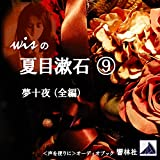 wisの夏目漱石 09 「夢十夜」