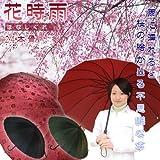 2009年新作♪桜の浮き出る蛇の目傘 『花時雨 KA1-03 レッド』 24本骨手開き傘