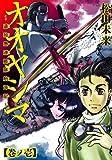 オオヤシマ 巻ノ1―遣独愚連艦隊航海記 (電撃ジャパンコミックス マ 2-1)