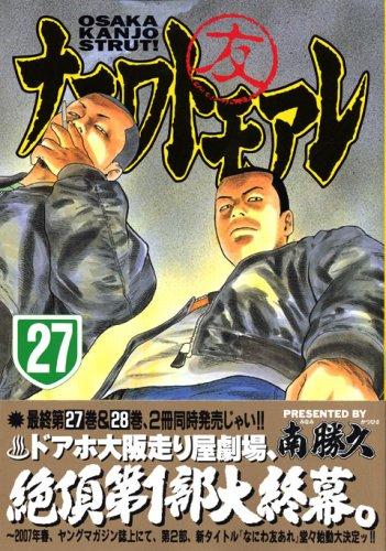 ナニワトモアレ(27) (ヤングマガジンコミックス)