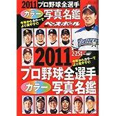 週刊ベースボール増刊 2011プロ野球選手名鑑 2011年 2/25号 [雑誌]