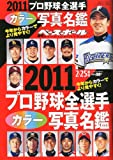 週刊ベースボール増刊 2011プロ野球選手名鑑 2011年 2/25号 [雑誌] [雑誌] / ベースボールマガジン (刊)