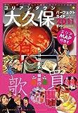 大久保コリアンタウン・パーフェクトガイド2011 (メディアパルムック)