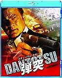 弾突 DANTOTSU[Blu-ray/ブルーレイ]