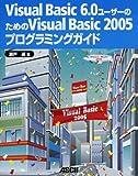 Visual Basic 6.0���[�U�[�̂��߂�Visual Basic 2005�v���O���~���O�K�C�h