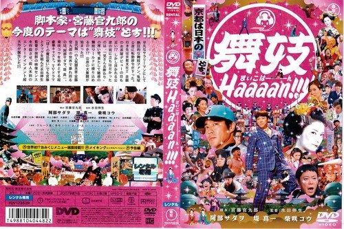 舞妓Haaaan!!! [阿部サダヲ/柴咲コウ]  [DVD]