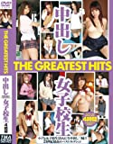 THE GREATEST HITS 中出し女子校生 [DVD]