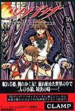 ツバサ(16) (講談社コミックス)