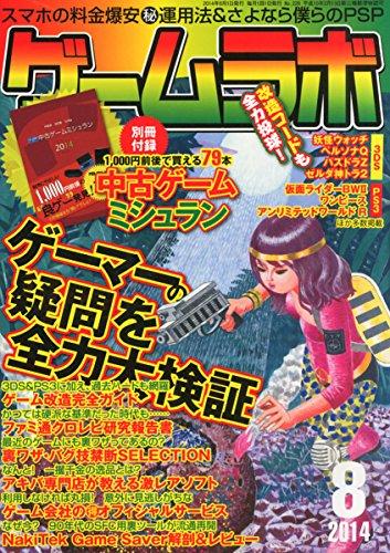 ゲームラボ 2014年 08月号 [雑誌]
