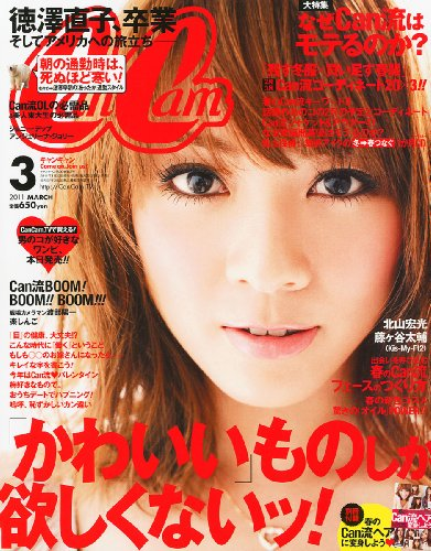 CanCam (キャンキャン) 2011年 03月号 [雑誌]