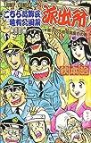 こちら葛飾区亀有公園前派出所 (第80巻) (ジャンプ・コミックス)