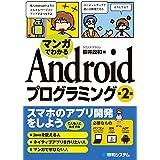 マンガでわかる Androidプログラミング 第2版