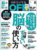 日経おとなのOFF 2016年 6月号 [雑誌]