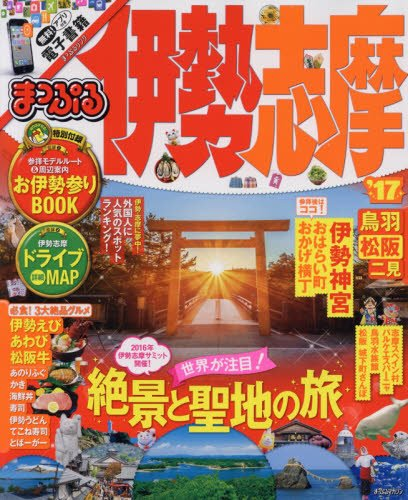 まっぷる 伊勢志摩 '17 (まっぷるマガジン)