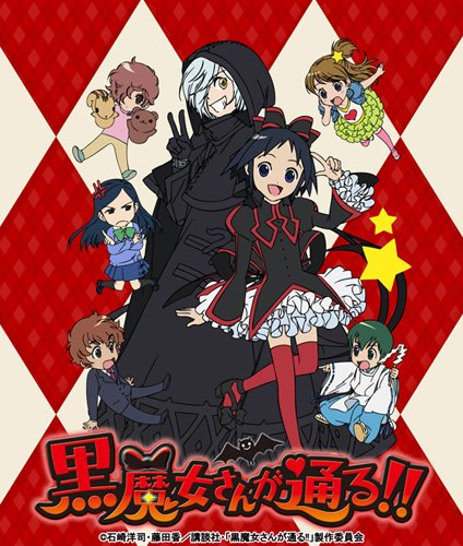 TVアニメ 黒魔女さんが通る!! 上巻 [DVD]