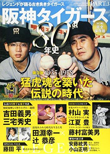 阪神タイガース80年史 part.3—完全保存版 猛虎魂を築いた伝説の時代 (B・B MOOK 1205)