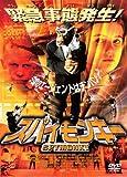 スパイモンキー[DVD]