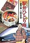 駅弁ひとり旅 第9巻